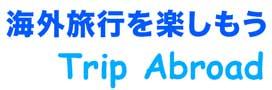Trip Abroad - 海外旅行を楽しもう